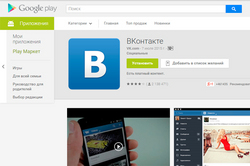 """VKontakte"" is back in Google Play"