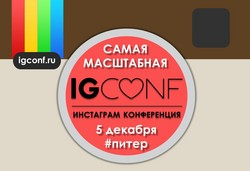 IGCONF 2015 conference advertising in Instagram
