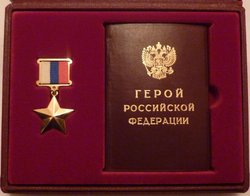 25 years ago there was a new award - the title of Hero of the Russian Federation