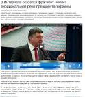 Poroshenko: pressure on Kiev in the issue of the status of Donbass no