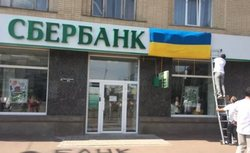 Russian Sberbank sold its business in Ukraine