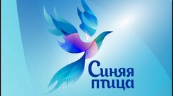 "The new season starts the all-Russian competition ""Blue bird"""