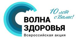 "In the Volga region held a medical campaign ""Wave of health"""