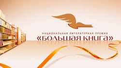 "In Moscow named winners of the literary prize ""Big book"""