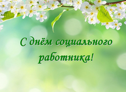 In Russia celebrate Day of a social worker