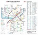 For the Moscow metro decided to create a fresh rules