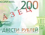 Now in Russia there are banknotes of 200 and 2000 rubles